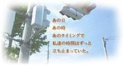 †素人によるリレー小説部†