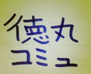 I☆Love板橋区★徳丸☆