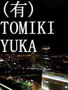 (有)TOMIKIYUKA