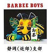 BARBEE BOYS静岡(近郊)支部