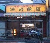 楊州飯店の思い出を語る