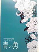鎌倉  インドエステ 青い魚