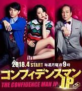 ドラマ&映画化『コンフィデンスマンJP』