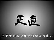 千葉市剣道連盟の経験者の集い