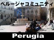 ペルージャ■Perugia