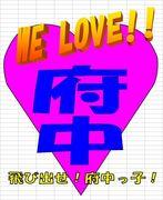 WE LOVE 府中☆