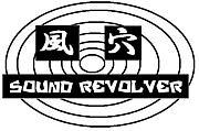 風穴〜Sound Revolver〜