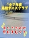 '07年度 高テニ 集合〜!!