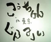 高知県人会 in 東京
