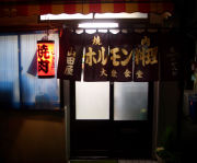 東京の焼肉屋(北東3区限定)