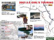 GIRL'S TOURLING