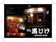 Dinning bar 黒ひげ