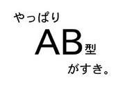 AB型がしゅき。