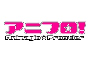 アニフロ!-Animagic☆Frontier-