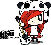 熊猫xiongmao