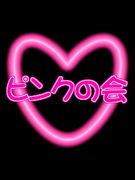 日法ピンクの会♡