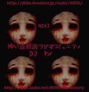 わr- 【怖い話放送】