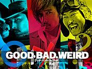 映画「GOOD BAD WEIRD」