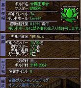RedStone黒鯖G ☆覇王軍☆