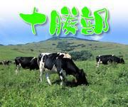 十勝部(北海道)