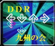 DDR 九州の会