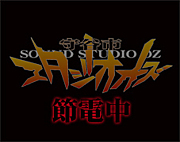 SOUND STUDIO OZ