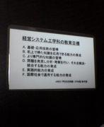 早稲田大学経営システム工学科