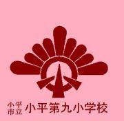 【OB】小平第九小学校【OG】