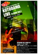 KOTODAMA LIVE(言霊ライブ)