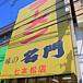 らーめん味の名門 七本松店
