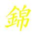 …♡錦♡…