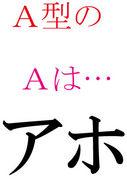 A型の「A」はアホ