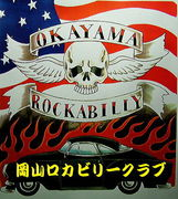 岡山ロカビリークラブ