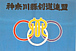 神奈川県剣道連盟〜2008高卒〜