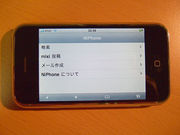 iPhone / iPad / iPod hacks