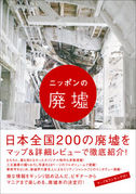 【ニッポンの廃墟】