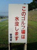 河川敷コースでゴルフ