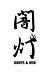 【闇灯 yami-agari】