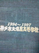 78〜79年生まれの市須磨生