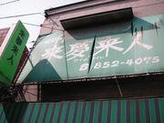「来夢来人」を探せ!!!