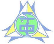 伊勢崎市立第二中学校