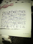 CANDY〜戦国サーガ〜