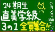 24th 井口高校 3-1♪