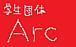イベントサークルArc(アーク)