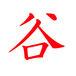 …♡谷♡…