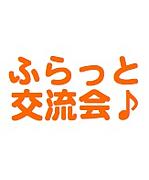 札幌 ふらっと交流会