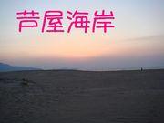 な〜んか好き♪芦屋海岸☆福岡
