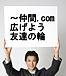 〜仲間.com