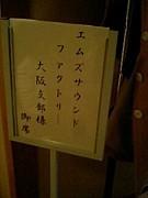 エムズ大阪支部