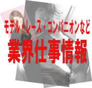 レースクイーン・モデル募集!